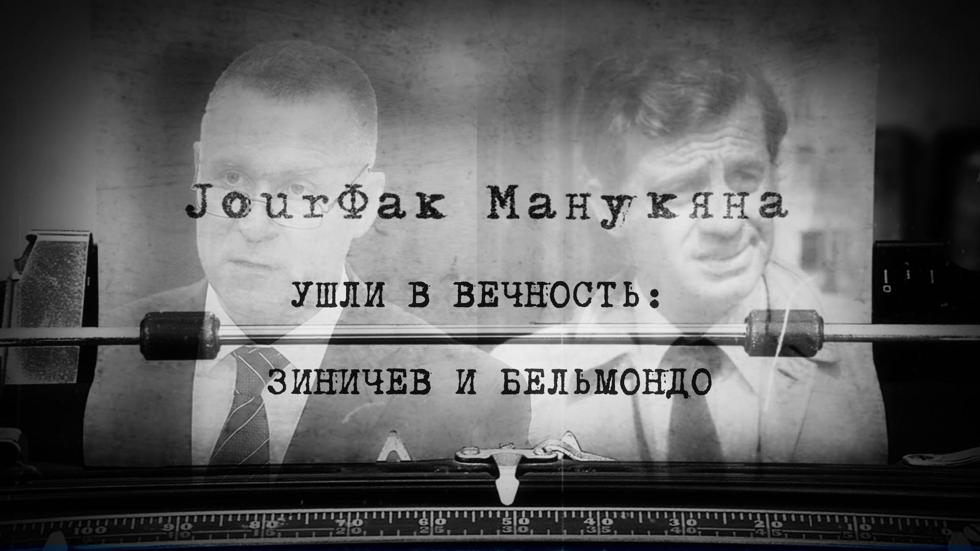 «JourФак Манукяна». Ушли в вечность: Зиничев и Бельмондо Общество