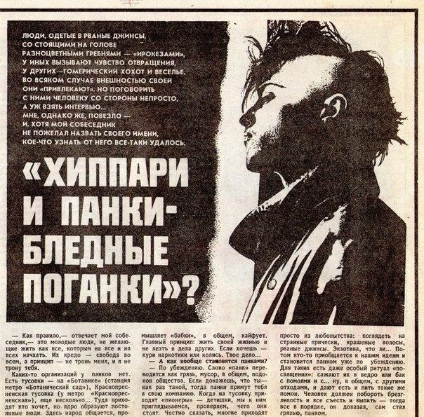 Русская пресса о русских панках, 90-е