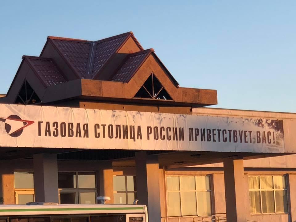 новое место - город Новый Уренгой комсомол