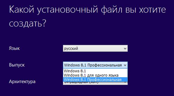 Как скачать ISO-образ Windows 8.1 (легальный способ)