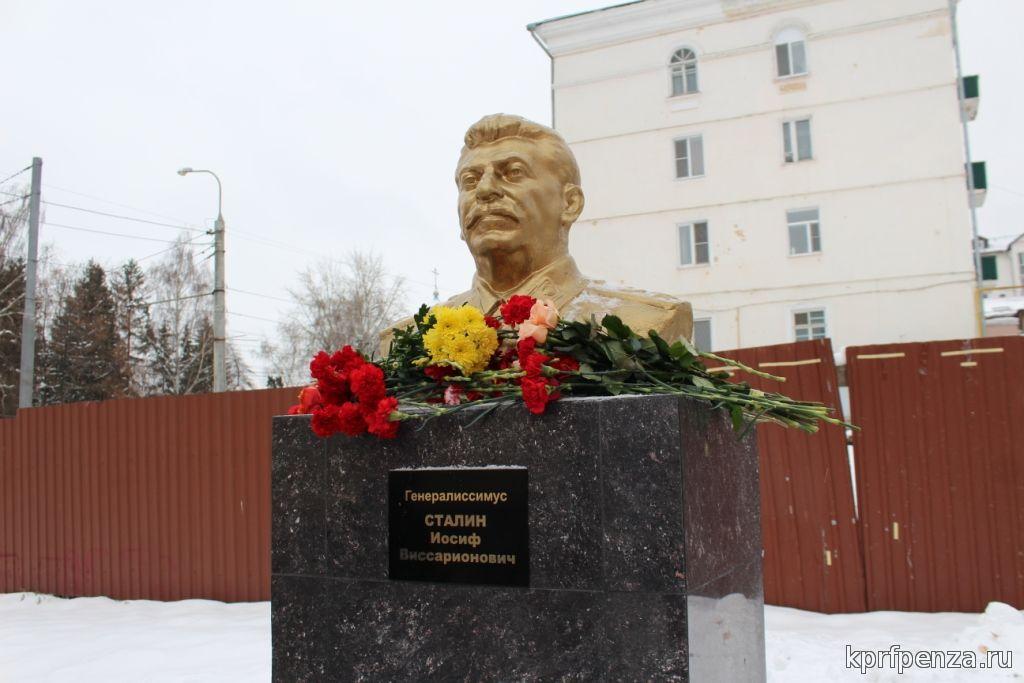 """Сталин-центр"""