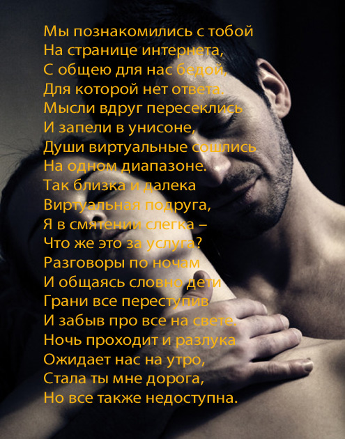 Любимому В Стихах Про Знакомство