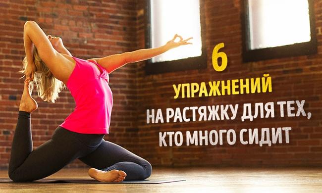 6 упражнений на растяжку для…
