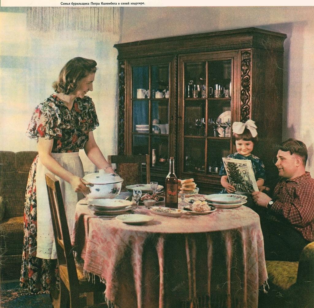Обычная советская семья . 1954 год