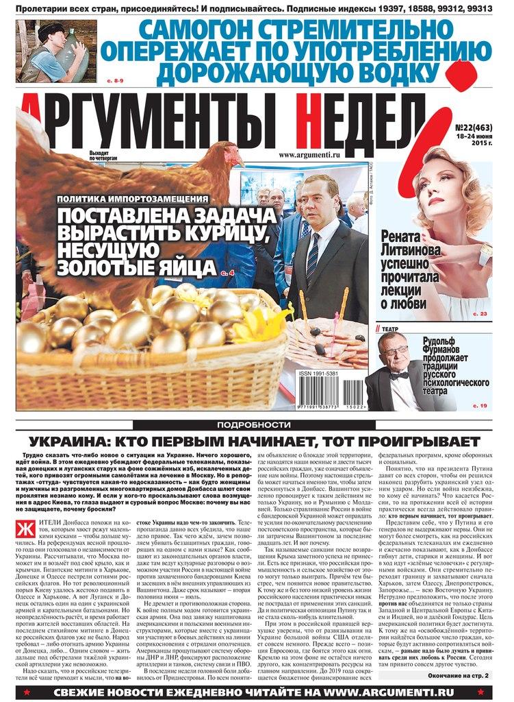 """Свежий номер """"АРГУМЕНТЫ НЕДЕЛИ"""" №22 от 18 июня 2015 г."""