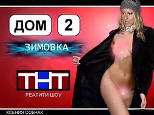 Как нас убивают...! ТНТ и Россия без будущего...