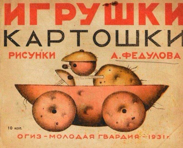 Игрушки картошки, СССР, 1931 год