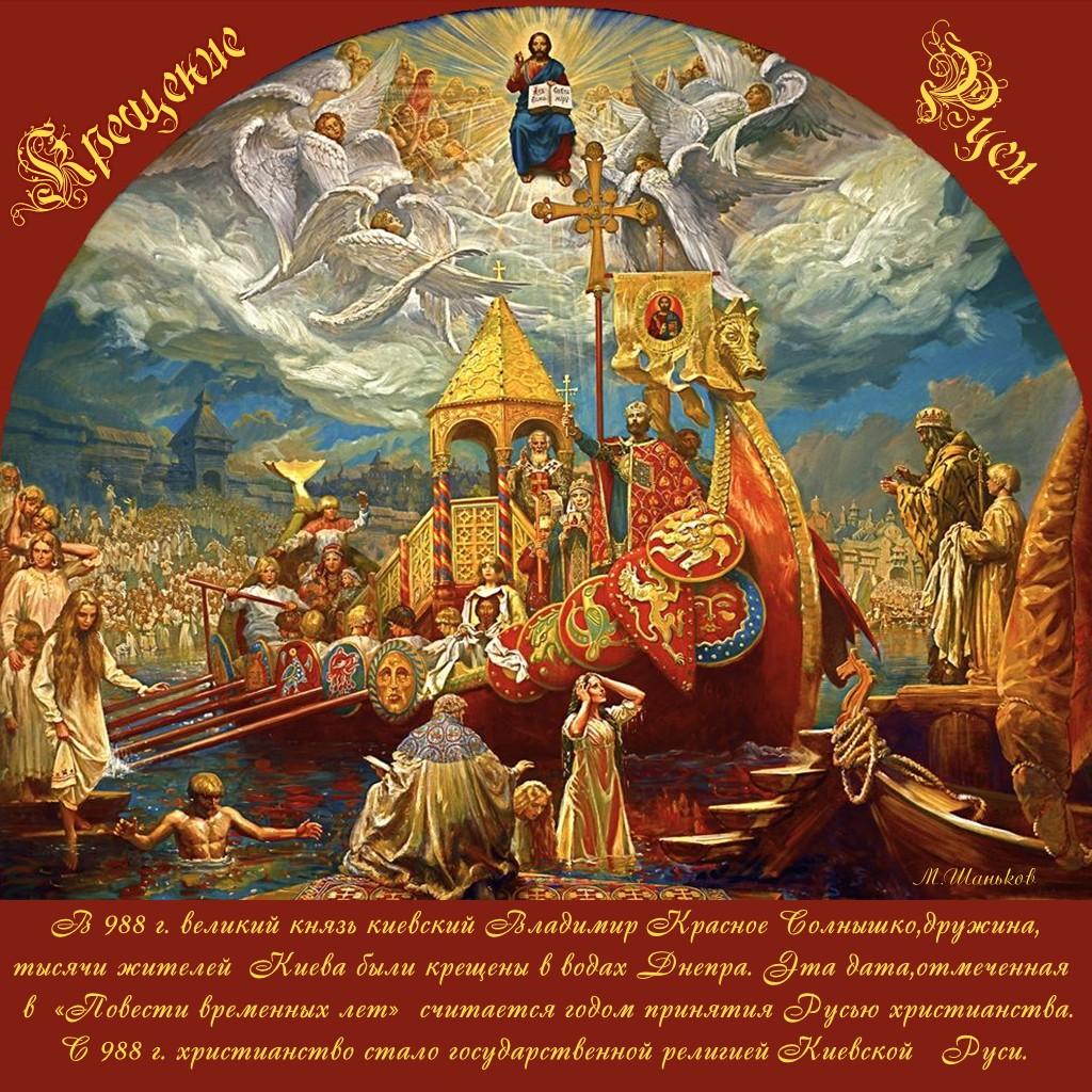 Открытки открытка, картинки к празднику крещение руси