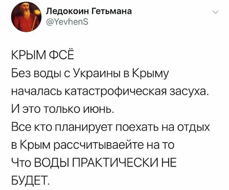 Есть вода в Крыму, смотрите украинцы