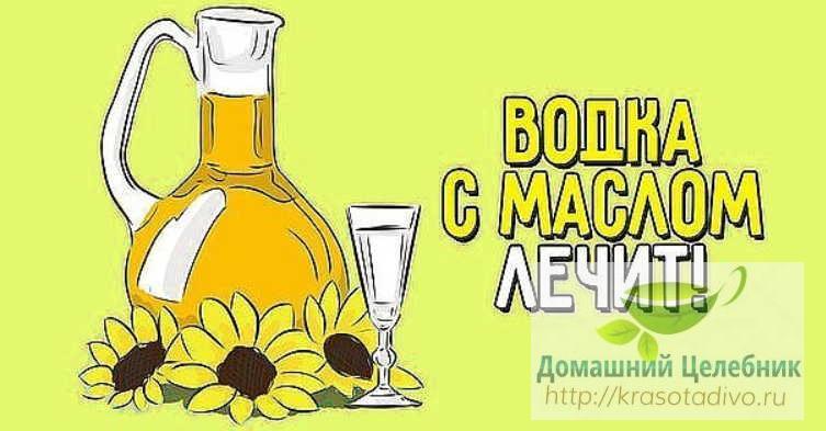 Метод Шевченко: водка с маслом 30+30 для лечения опасных болезней