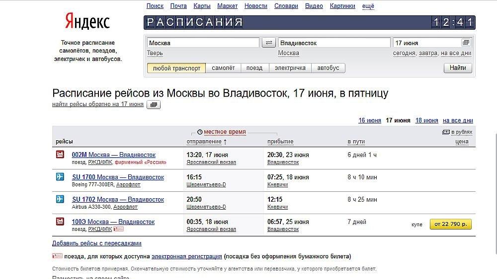 поезд москва новороссийск расписание цена ржд проспекте