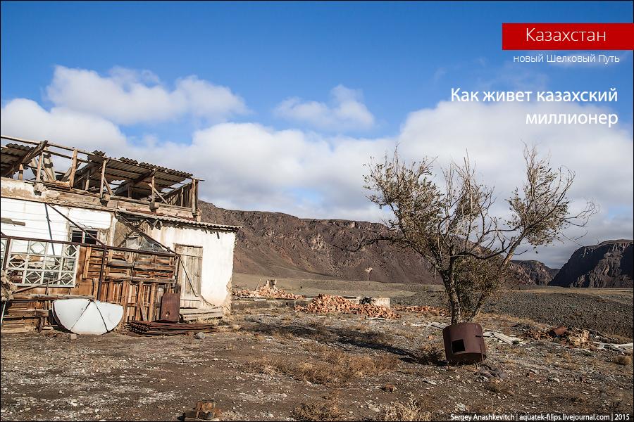 Как живет простой  казахский миллионер... долларовый!