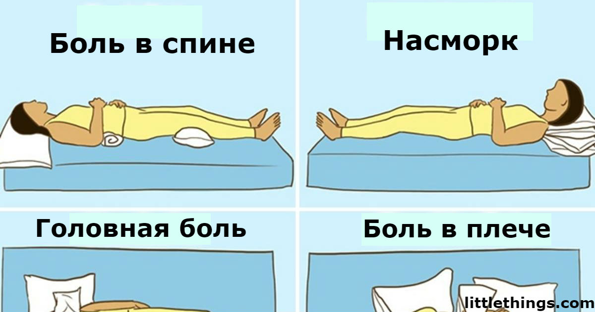 Если правильно спать, можно …