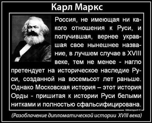 Карл Маркс об истории Руси