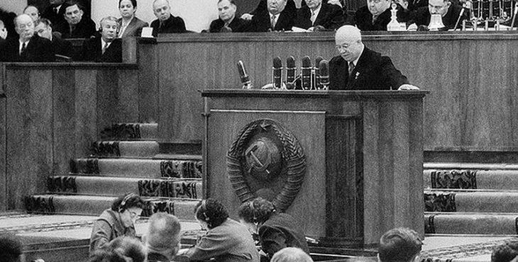 Как у Хрущева похитили доклад ХХ съезда КПСС