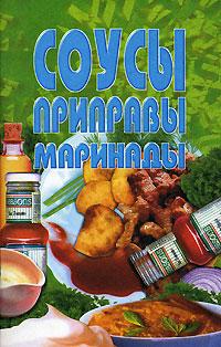 Маринады, соусы, приправы...