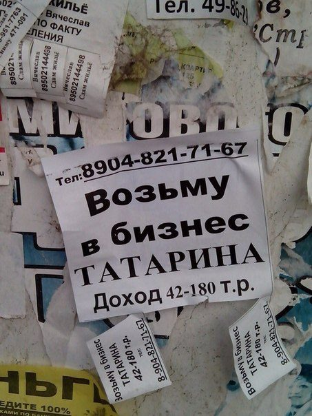Прикольные картинки о татарах, текстом массажа открытка