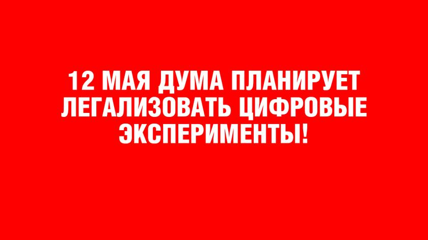 12 МАЯ ДУМА ПЛАНИРУЕТ ЛЕГАЛИЗОВАТЬ ЦИФРОВЫЕ ЭКСПЕРИМЕНТЫ! россия
