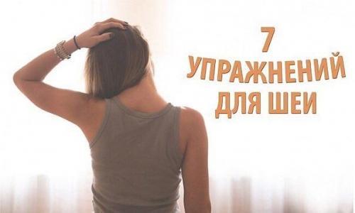 7 упражнений для шеи, которы…