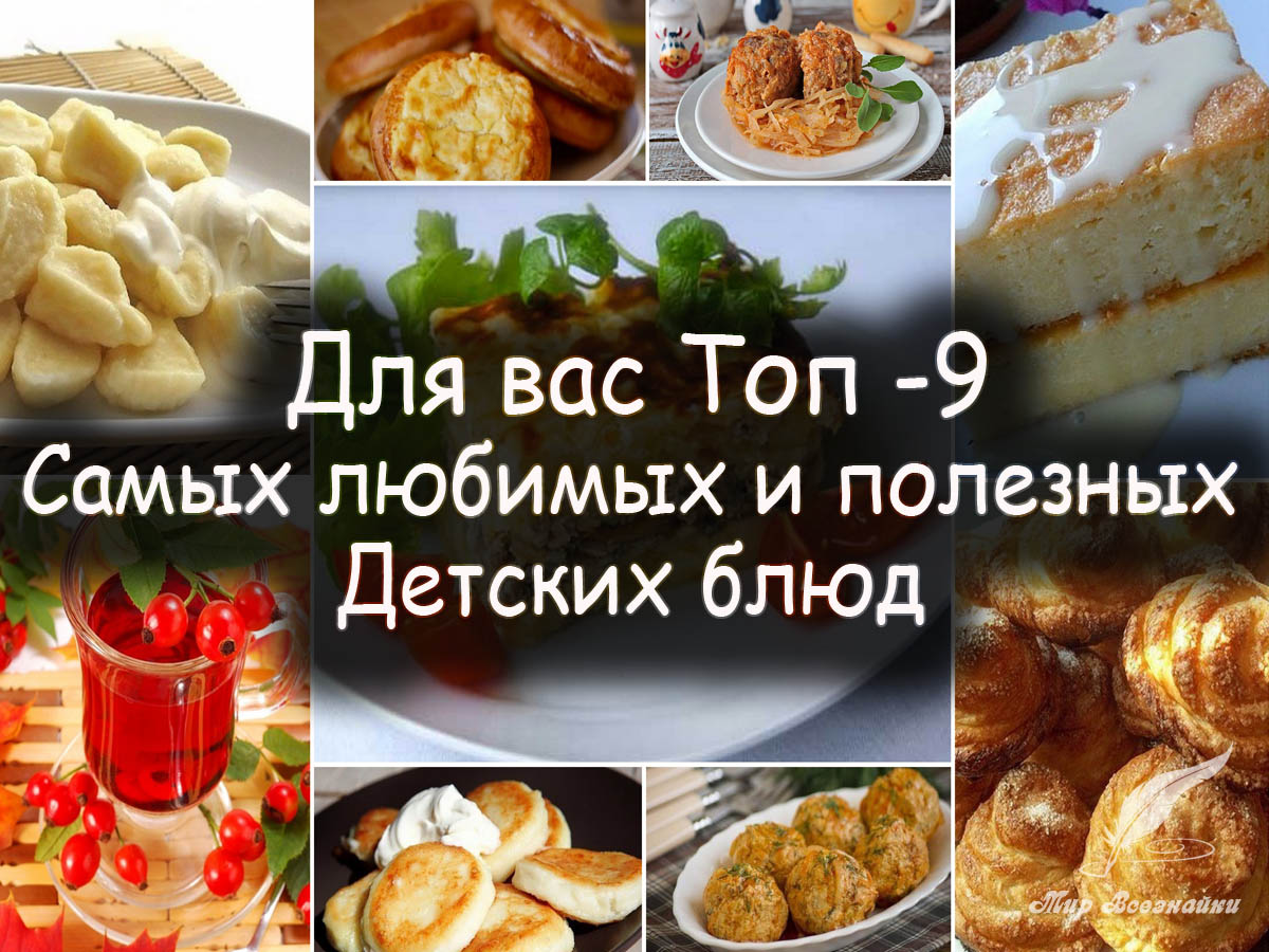 Топ -9 любимых детских блюд