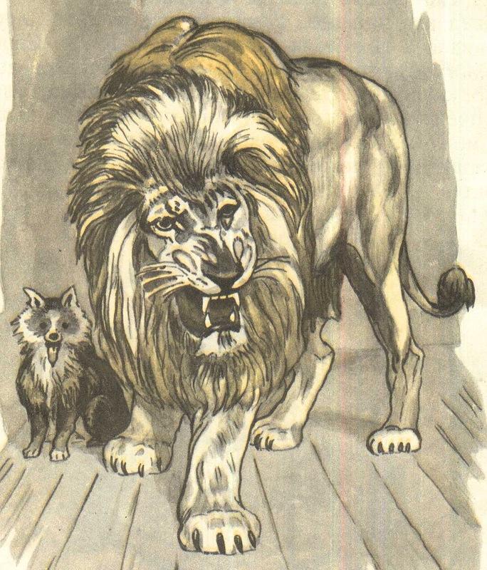 Картинка лев собачкой