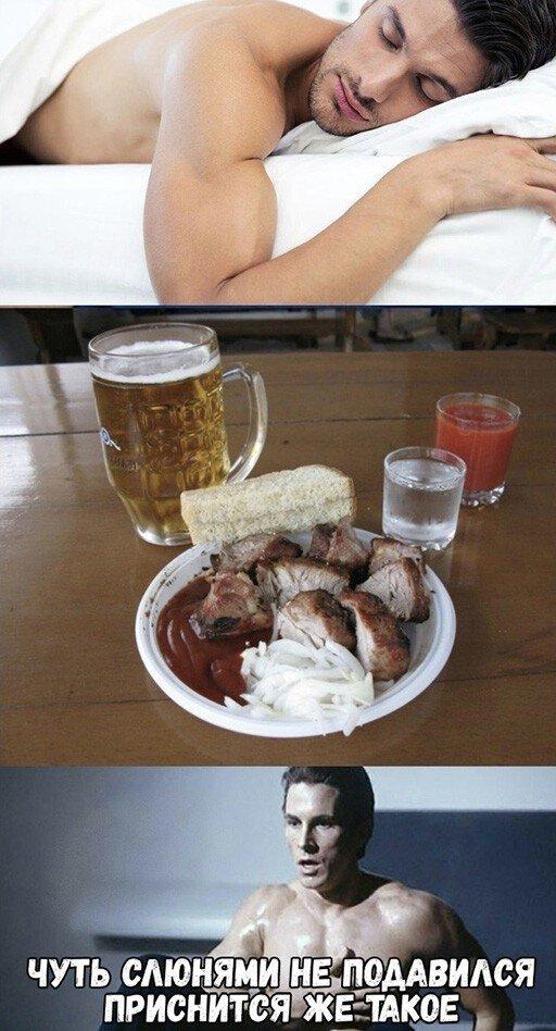Мемы и приколы про алкоголь  позитив,смешные картинки,юмор