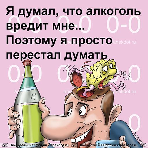 Картинки с текстом про алкоголь