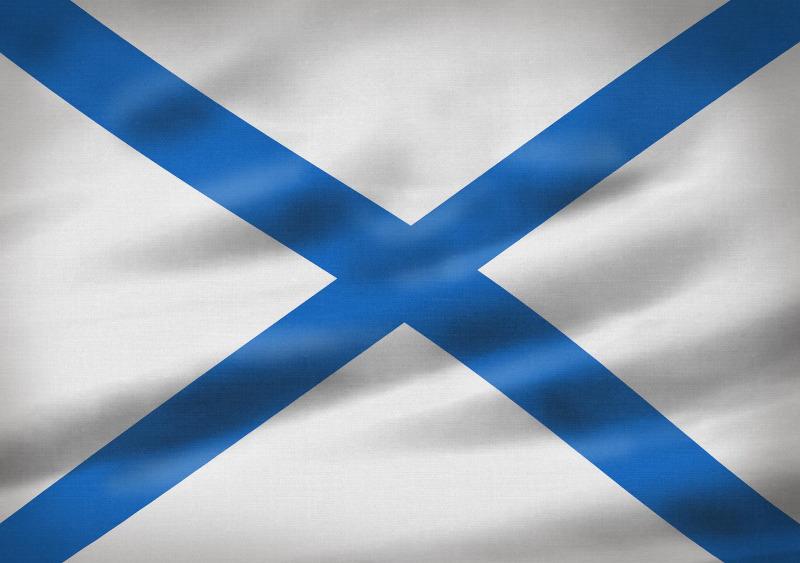 Андреевский флаг