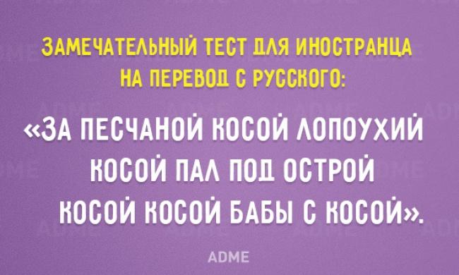 О тонкостях русского языка, от которых сам чёрт ногу сломит