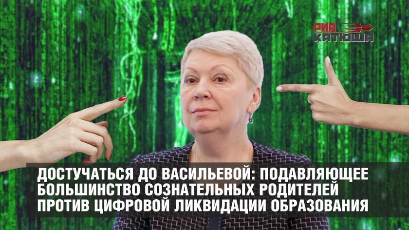 Достучаться до Васильевой: подавляющее большинство сознательных родителей против цифровой ликвидации образования