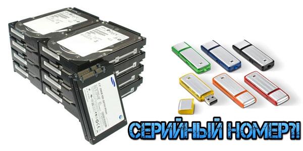 Как посмотреть серийный номер жесткого диска (флешки, SSD) в Windows