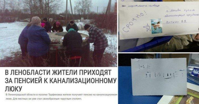 Почта России изнутри