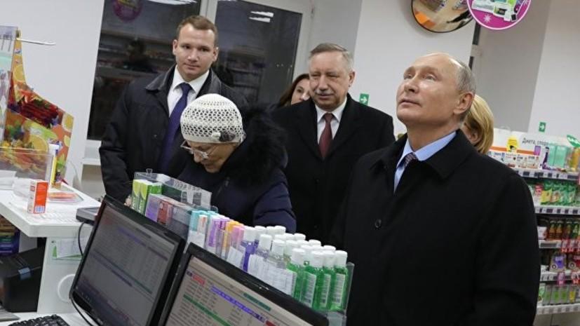 Путин случайно проверил в одну из аптек Петербурга