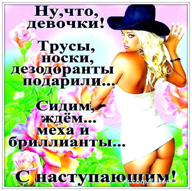 ❤❤❤ Не пора ли нам начать ❤❤❤ 8 Марта отмечать ??? )))) ❤❤❤