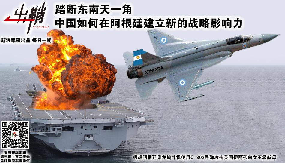 Американо-китайское соперничество и 2-я Фолклендская война