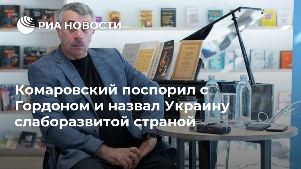 Комаровский поспорил с Гордоном и назвал Украину слаборазвитой страной Лента новостей