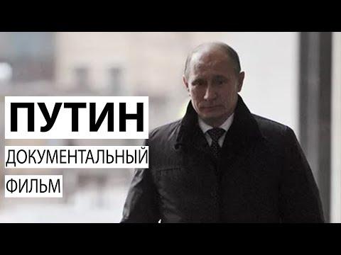 Путин. Документальный фильм Андрея Кондрашова.