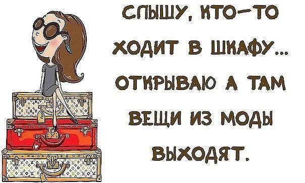 Слышу, кто-то ходит по шкафу... улыбнемся))