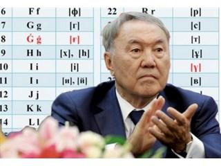 Латиница Назарбаева ставит п…
