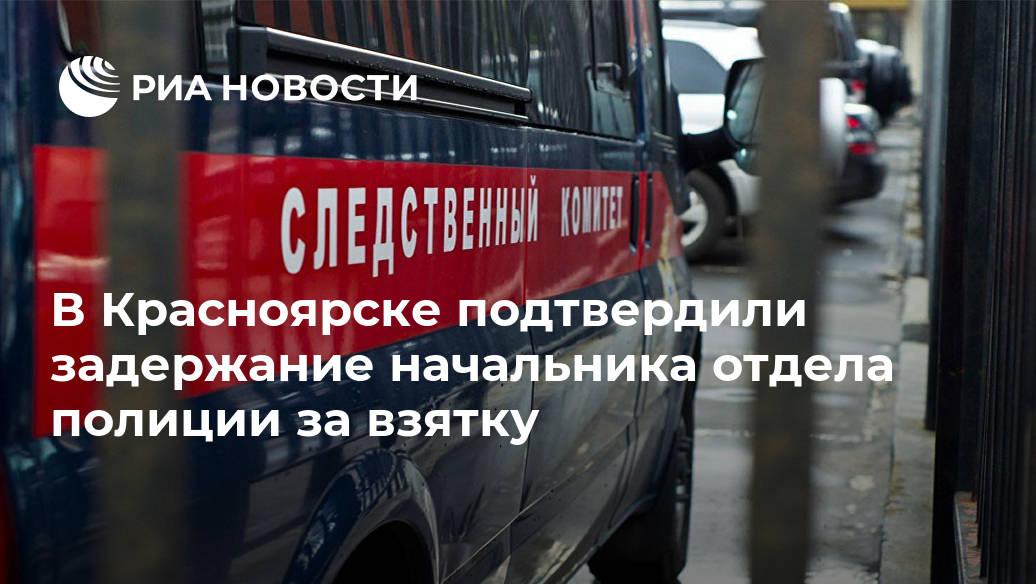 В Красноярске подтвердили задержание начальника отдела полиции за взятку