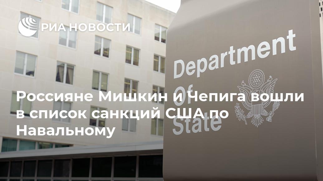 Россияне Мишкин и Чепига вошли в список санкций США по Навальному Лента новостей