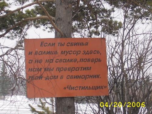 Якутия, суровый край, суровые законы))