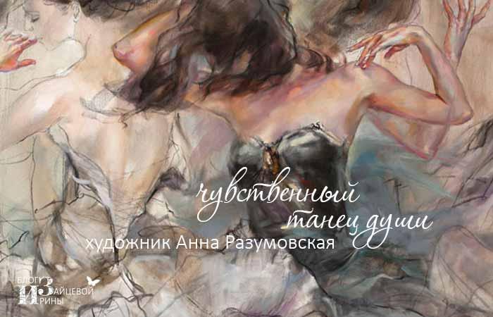Чувственный танец души. Художник Анна Разумовская