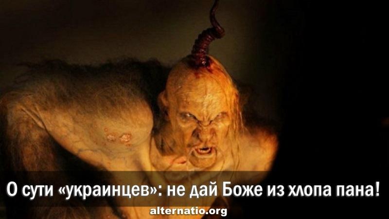 """О сути """"украинства"""""""