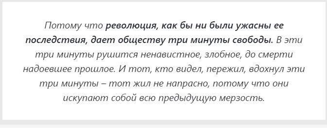 Дмитрий Быков: Революция и три минуты свободы. будущее,мнение,политика,прошлое,Революции