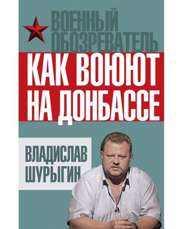 На Украине запретили книжку о том, как воюют в Донбассе