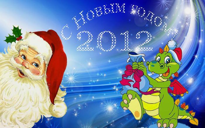 Прикольная, новогодняя открытка 2012 года
