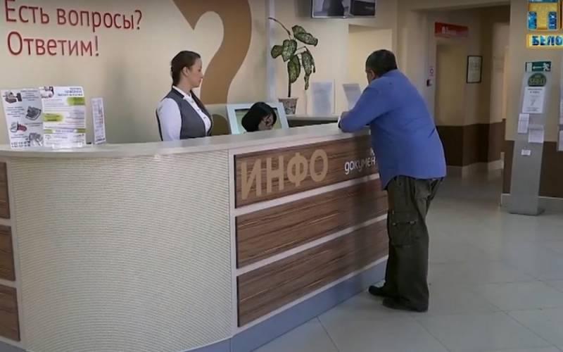 За обслуживание россиян чиновники будут получать оценки
