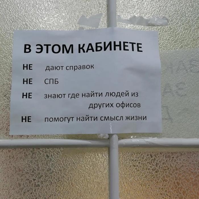 Смешные объявления из России позитив,смешные картинки,юмор