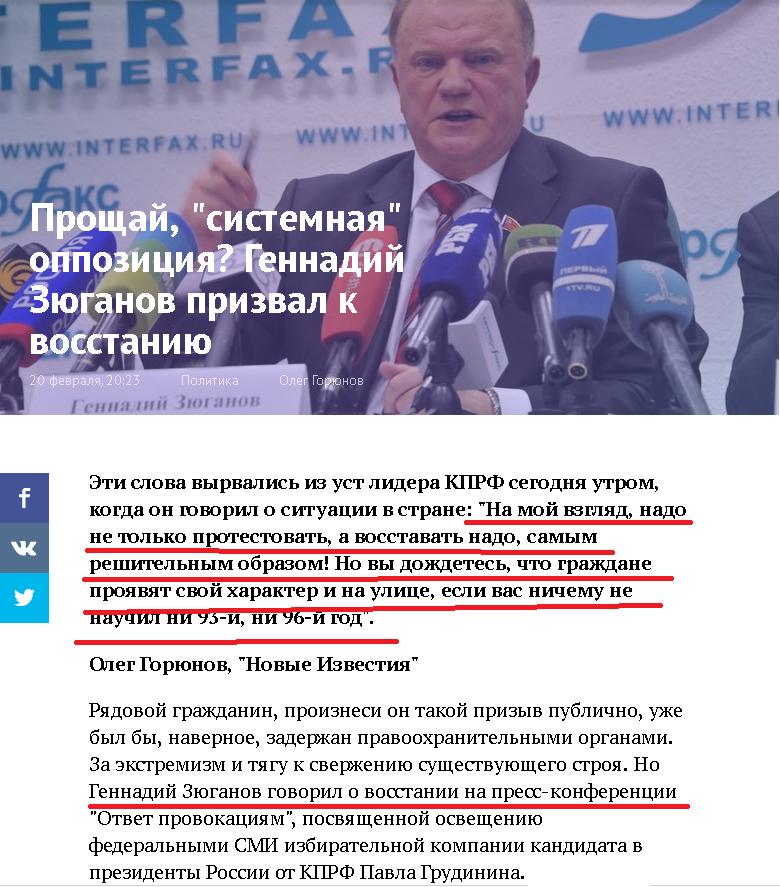 Оппачки!!! Зюганов призвал к смене существующего строя?